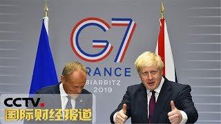 [国际财经报道]热点扫描 英国首相:英欧达成新脱欧协议概率在上升  CCTV财经
