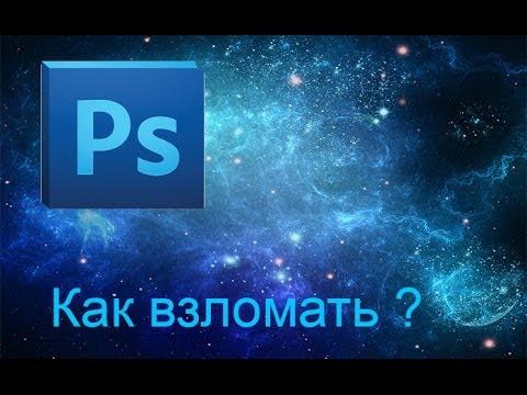 Как взломать Adobe Photoshop Cs6?