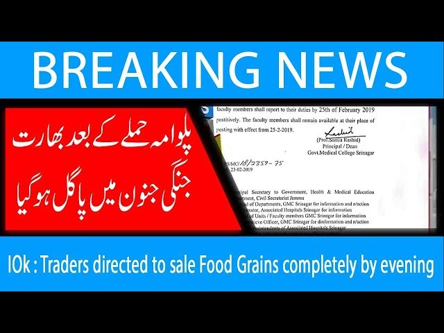 IOk : Traders directed to sale Food Grains completely by evening  | 23 February 2019 | 92NewsHD
