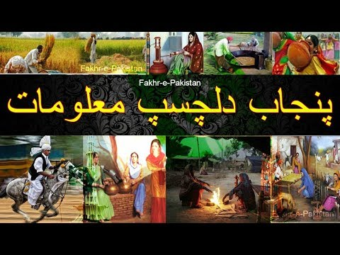 Complete Documentary Of Punjab, Pakistan In Urdu And Hindi