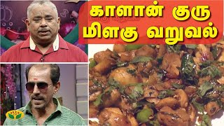 Mushroom Masala Recipes | Actor Vaiyapuri | Chef Damu | Celebrity Kitchen- 24-08-2020 Cooking Show