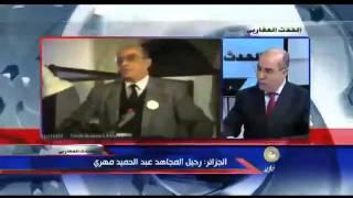 المغاربية : رحيل عبد الحميد مهري 4/4 Abdelhamid Mehri Algerie
