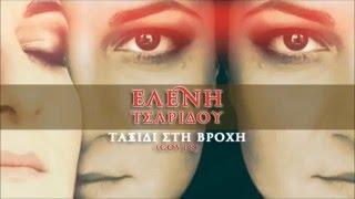 Ελένη Τσαρίδου - Ταξίδι στην βροχή(cover)