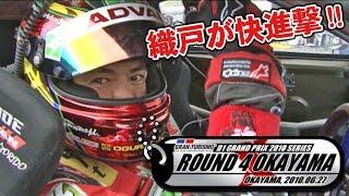 2010 D1GP Rd.4 OKAYAMA TSUISO BEST8 V OPT 197 ⑦