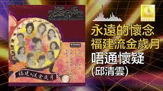 Video 邱清雲 Qiu Qing Yun -  唔通懷疑 Wu Tong Huai Yi (Original Music Audio) download MP3, 3GP, MP4, WEBM, AVI, FLV Januari 2018
