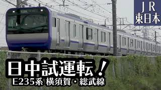 #JR東日本 E235系1000番台 F-01編成 日中試運転と185系踊り子 藤沢~辻堂
