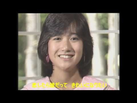-Dreaming Girl- 恋・はじめまして 岡田 有希子  PV歌詞付き