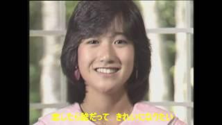 -Dreaming Girl- 恋・はじめまして 岡田 有希子  PV歌詞付き 岡田有希子 検索動画 30