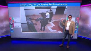 غضب في المغرب بعد نشر فيديو لاعتداء الشرطة الإسبانية على قاصرين مغاربة في جزر الكناري