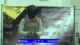 РАПИРА ФИНАЛ МАРТЬЯНОВА - ЦИБИРОВА (девушки) Первенство России по фехтованию 2015 г. АРЗАМАС
