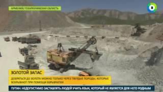 Локомотив промышленности: как в Армении добывают золото