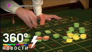 Игрушка была Оставлена для Работы в Районе Двух Зон | зоны азартных игр