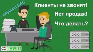 HelpUser - полный спектр компьютерных и интернет услуг!