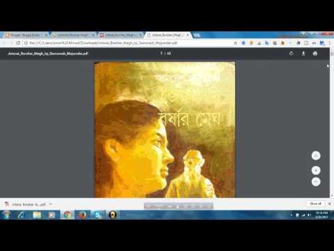 Bangla Book PDF Download | Free Bengali eBooks, Novels, Story, Poems