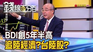 【錢線百分百】《BDI指數創5年半高 看中國經濟?台陸股?》20190719-4