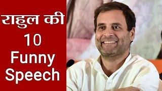 Rahul Gandhi की 10  Funny Speeches, सुनने के बाद हंस-हंस कर फूल जाएगा पेट | वनइंडिया हिंदी