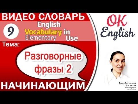 Тема 9 Common English phrases 2 - Простые английские разговорные фразы! 📕Английский для начинающих