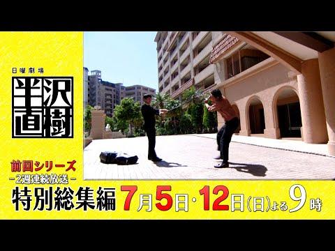 堺雅人 半沢直樹 CM スチル画像。CM動画を再生できます。