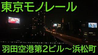 2020年10月 東京モノレール 夜の車窓