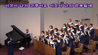 0204CMC 호산나 찬양대 2018  02  04