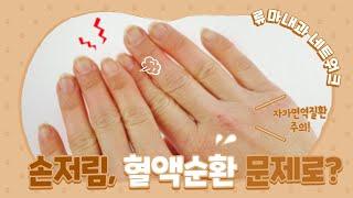 [류마내과] 손이 시리…