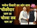 Manoj Tiwari  ने जब Bhojpuri में दिया जवाब !| Bihar Tak