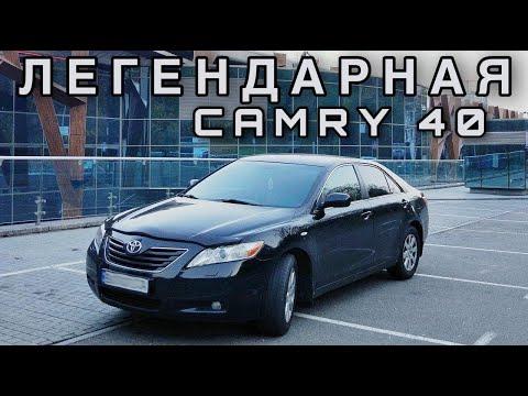 Легендарная! Toyota Camry 40 Обзор от владельца