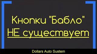 Dollars Auto System - курс для заработка долларов с правами перепродажи