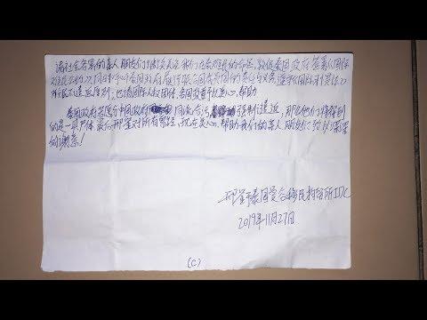 邱家军:紧急发布:六四天网义工邢监的绝命书『我在泰国被中共抓捕』544