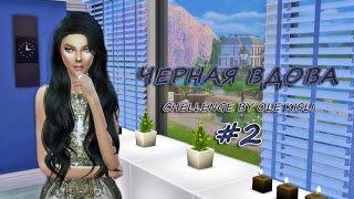 """The Sims 4: Challenge """"Черная вдова"""" #2 - Отчаянные сердцеедки и пылкий мулат."""