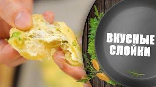 СЛОЙКИ с сыром и ветчиной - просто объедение! 👨Мужская кулинария