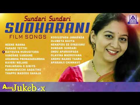 Sundari Sundari Sudharani Film Song   Kannada Selected Songs   Akash Audio