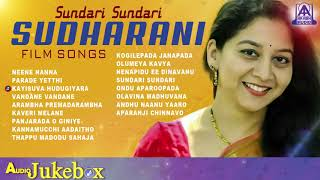 sundari sundari sudharani film song kannada selected songs of akash audio