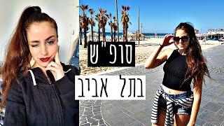"""ולוג סופ""""ש מפנק בתל אביב! מה אכלתי, לאן יצאתי וכמה ישנתיייייי"""