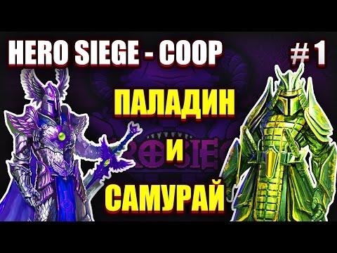 Hero Siege - Играем в кооперативчик DLC #1