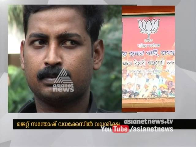 Jet Santosh murder Case: Two get death sentence | FIR 17 May 2016