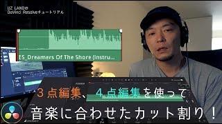 【音楽に合わせたカット割り(3点編集、4点編集)】DaVinciResolveチュートリアル、使い方、日本語解説