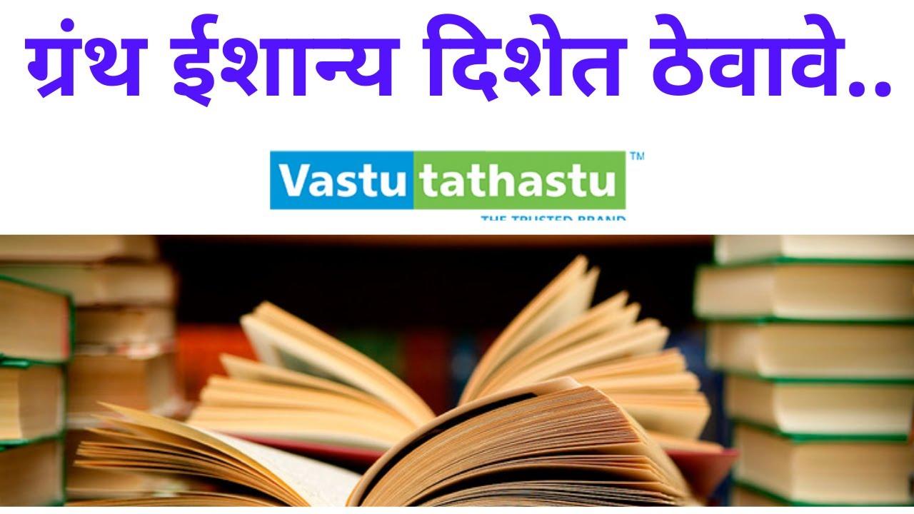 Vastu tips.धार्मिक ग्रंथ कोणत्या दिशेत ठेवावेत (makrannd sardeshmukh)