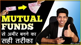How to Earn Money and Get Rich from Mutual Funds | अमीर कैसे बनें | by Him eesh Madaan