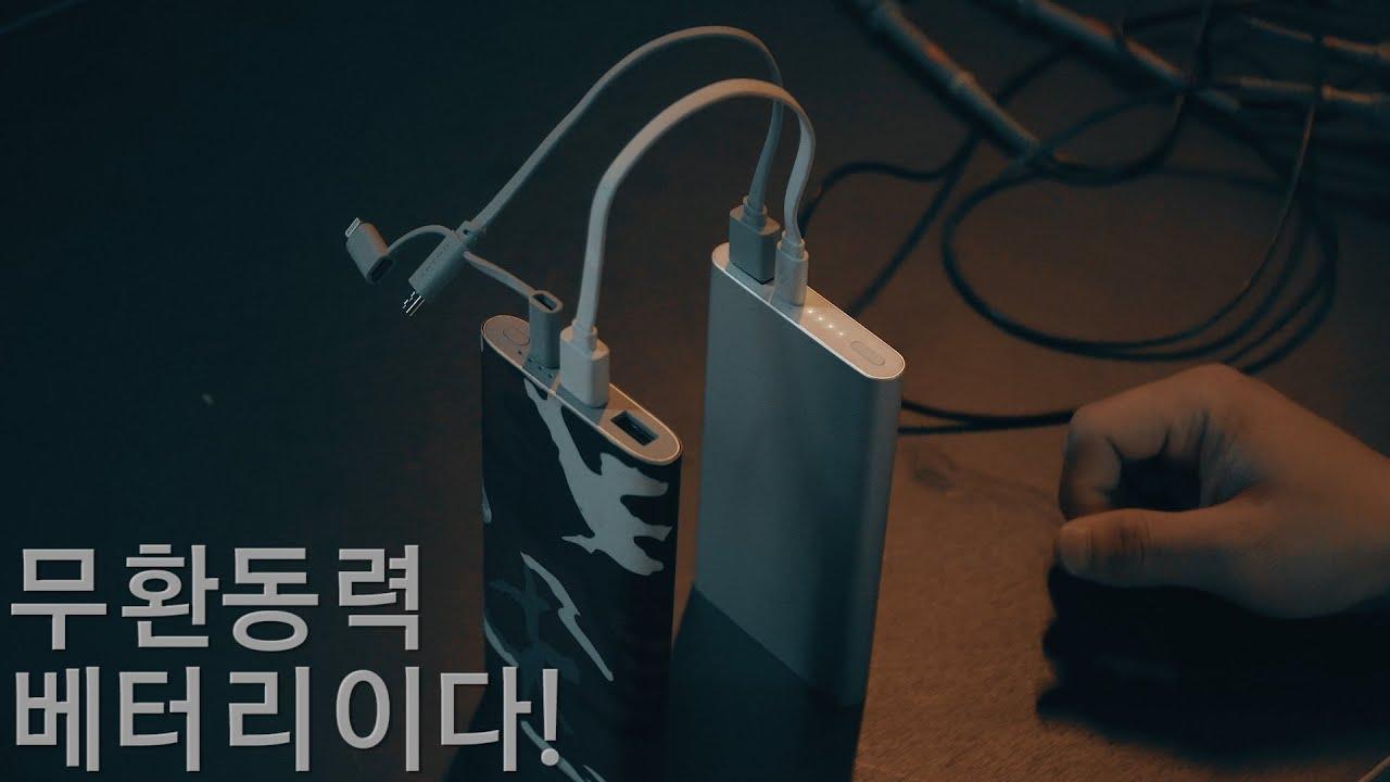 [파워무비] 무한동력 배터리