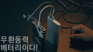 [Power Movie] Infinite Power Battery