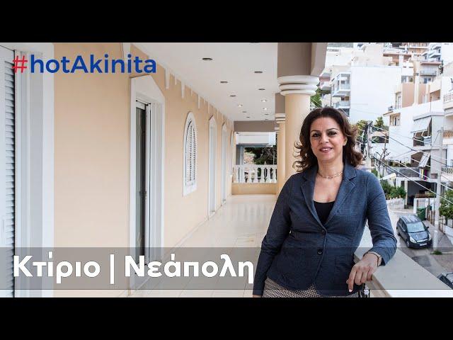 Κτίριο προς Πώληση   Νεάπολη   #hotAkinita by REMAX Solutions