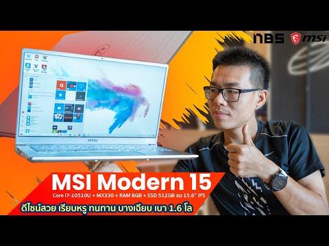 Review – MSI Modern 15 สเปก Core i7-10510U + MX330 ดีไซน์สวย เรียบหรู ทนทาน บางเฉียบ เบา 1.6 โล
