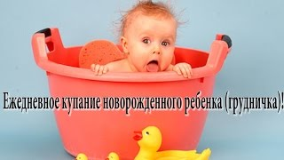 Уход за новорожденным. Ежедневное купание новорожденного ребенка (грудничка) 0-6 месяцев.(Ежедневное купание новорожденного ребенка – это очень важная процедура для Вашего малыша. Ведь ежедневно..., 2015-01-13T05:19:48.000Z)