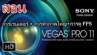 SONY VEGAS 11-[Trick] - การเรนเดอร์+ทำให้คลิปเต็มจอ+ทำคลิปให้ลื่น