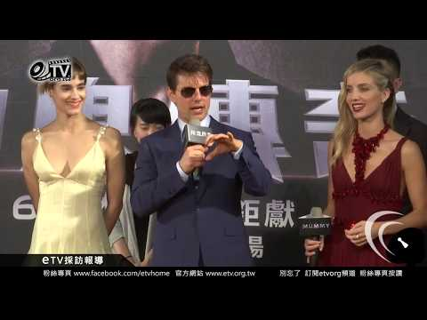 "TOM CRUISE And The Cast Of "" THE MUMMY "" In CHINA"