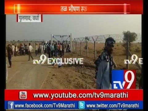 Blast at Pulgaon Army depot | पूलगावच्या लष्करी तळावर स्फोट, 6 जण ठार | प्रत्यक्षदर्शी tv9वर-TV9