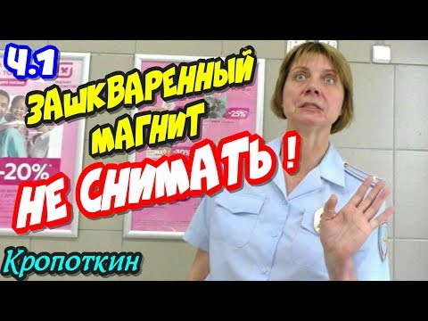 """Кропоткин💥""""Зашкваренный МАГНИТ ! Ч.1 Крутая подполковница запрещает снимать !""""💥"""