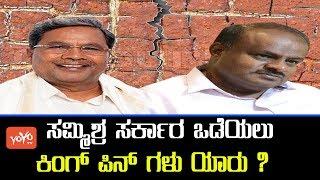 ಸಮ್ಮಿಶ್ರ ಸರ್ಕಾರ ಒಡೆಯಲು ಕಿಂಗ್ ಪಿನ್ ಗಳು ಯಾರು ? | Congress Jds Coalition Government | YOYO Kannada News