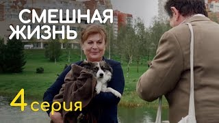 СМЕШНАЯ ЖИЗНЬ. СЕРИЯ 4. ПРЕМЬЕРА 2018!